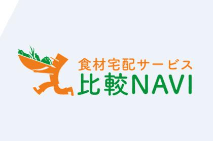食材宅配サービス比較NAVI