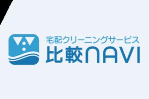 宅配クリーニングサービス比較NAVI